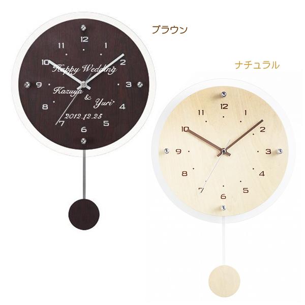 [名入れ][時計]ノア 電波時計 アンティール彫刻あり
