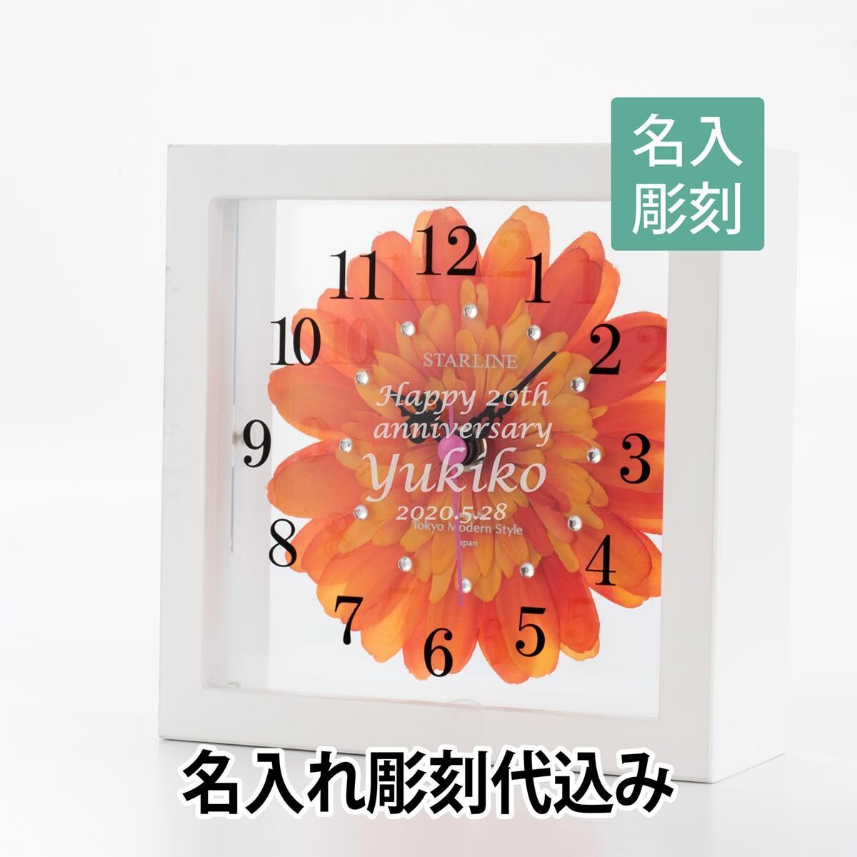 お名前やメッセージを彫刻できます かわいくておしゃれな置き掛け兼用時計 置き掛け兼用 アートフラワークロック オレンジ 名入れ彫刻代込み結婚祝 名入れ 誕生日 実物 結婚記念日 ギフト 秀逸 時計