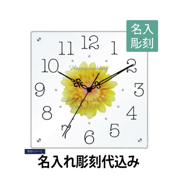 アートフラワークロック sw-1198 イエロー 彫刻あり[名入れ][新築祝][誕生日][プレゼント][結婚祝][掛け時計][時計][開店祝]
