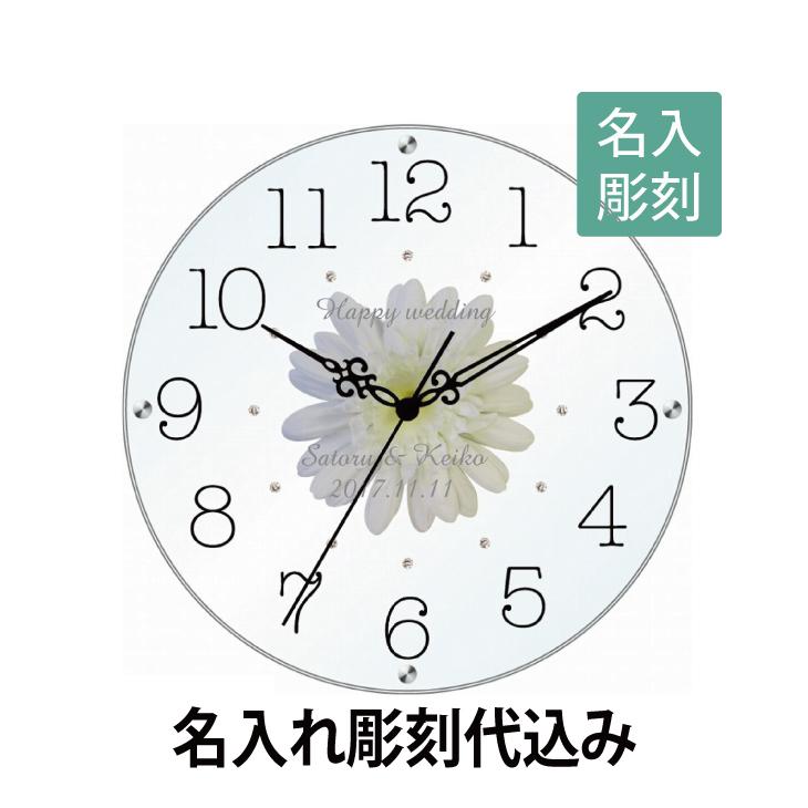 [名入れ彫刻]アートフラワークロック 円形 白 sw-1186 彫刻あり[名入れ][新築祝][誕生日][プレゼント][結婚祝][掛け時計][時計][開店祝]