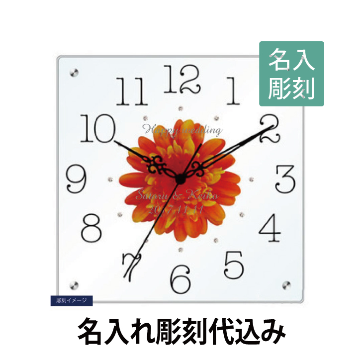 アートフラワークロック sw-1198 オレンジ 名入れ彫刻代込み 名入れ ギフト 時計