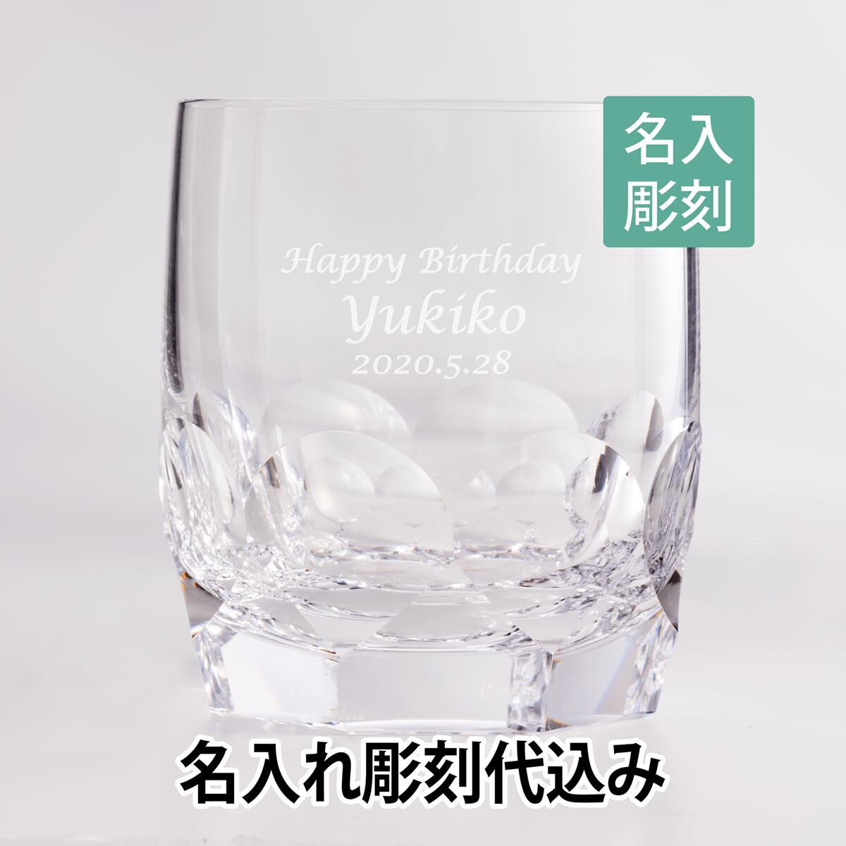 国際ブランド 国内の老舗ブランド KAGAMI のロックグラスに名入れします カガミクリスタル T117-F8 ロックグラス ブランド品 名入れ彫刻代込み