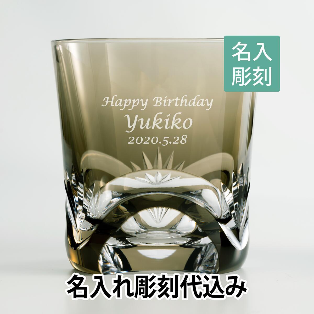 国内老舗ブランド 激安 激安特価 送料無料 日本大使館や晩餐会でも使用される信頼の日本製グラス KAGAMI カガミクリスタル T685-2393-BLK 全店販売中 名入れ彫刻代込み ロックグラス