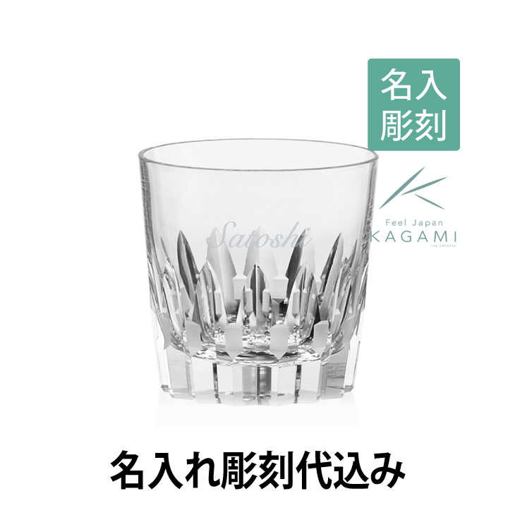 国内最高級のクリスタルガラス日本製の重量感があり、落ち着きのあるロックグラス 【名入れ彫刻】KAGAMI カガミクリスタル ロックグラス<校倉> T394-312 名入れ彫刻代込み