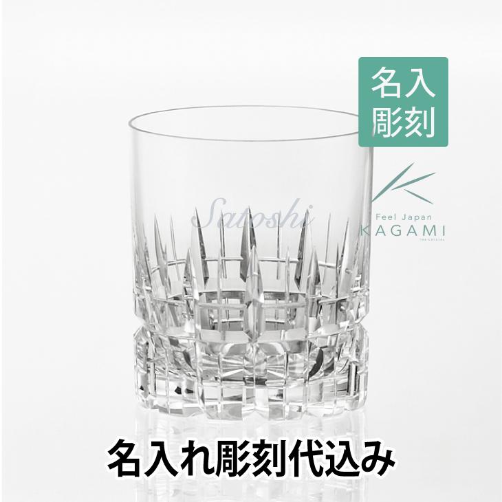 [名入れ][カガミクリスタル][★御祝] [★ギフト]ロックグラス[T429-642]彫刻あり