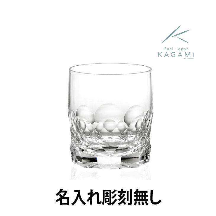 [カガミクリスタル]ロックグラス[T117-F8]彫刻なし