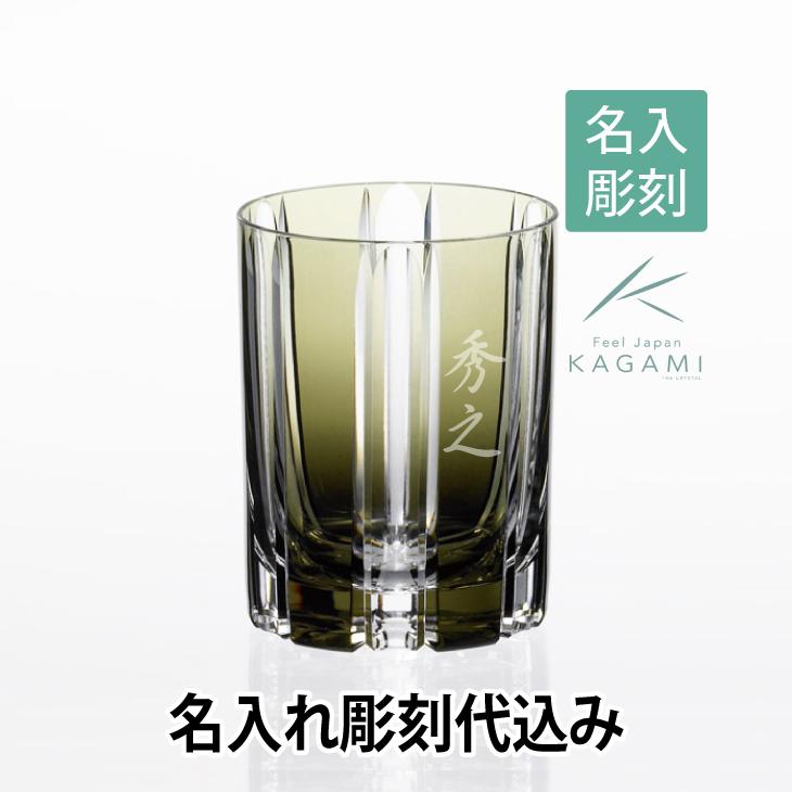[名入れ][カガミクリスタル] ロックグラス[T410-2438-BLK]彫刻あり