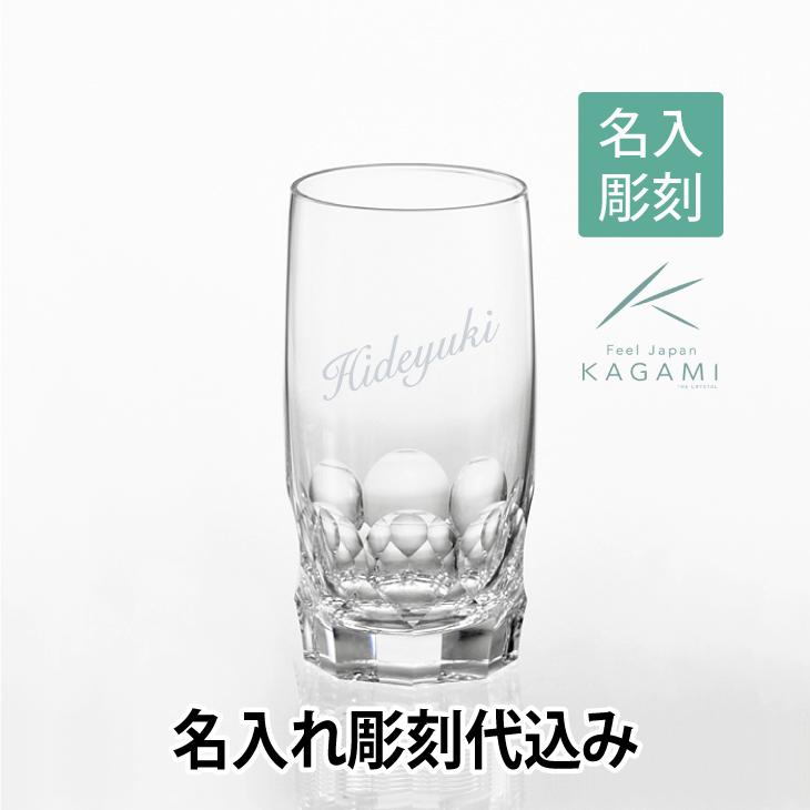 [名入れ][カガミクリスタル][★父の日] 水割マイグラス[T529-F8]彫刻あり
