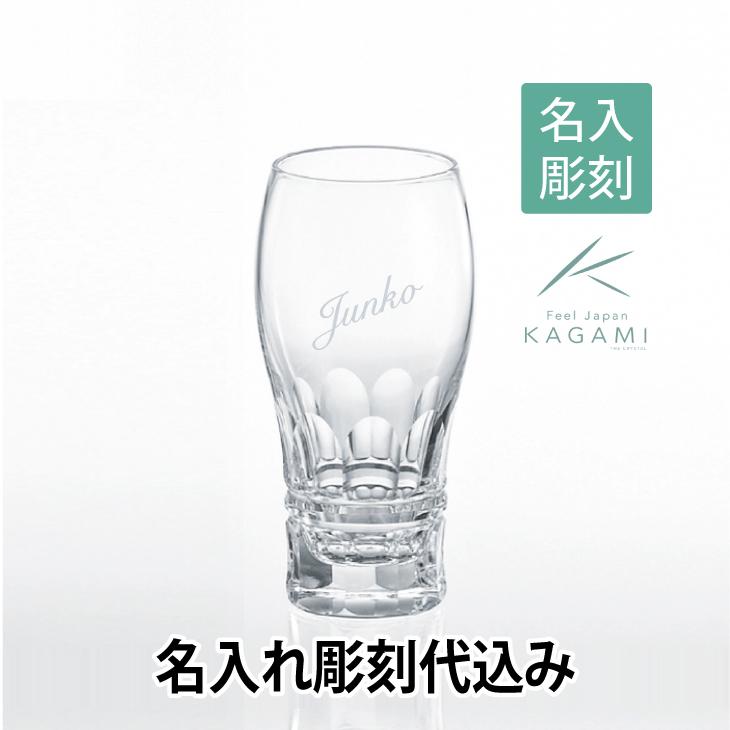 [名入れ][カガミクリスタル] [★夏ギフト] [★敬老の日] ビアグラス[T707-2547]彫刻あり