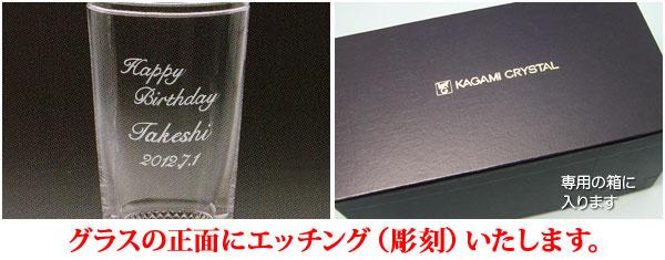 [名入れ][カガミクリスタル][★誕生日] [★長寿祝・還暦祝] ビアグラス[T708-2548]彫刻あり