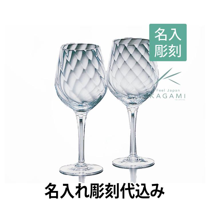 [名入れ][カガミクリスタル][★記念日][★結婚祝・引出物]ペアワイングラス[#2056]彫刻あり
