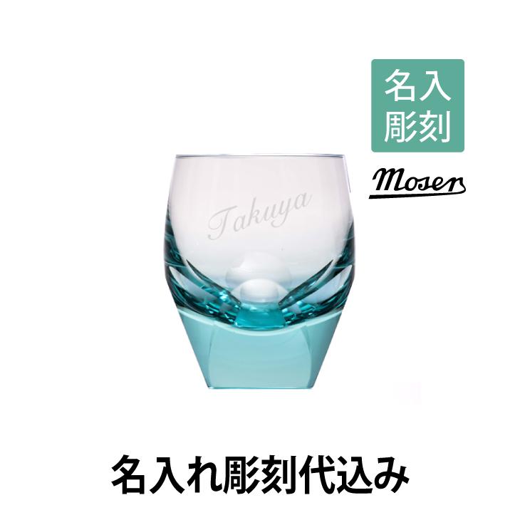 モーゼル ロックグラス ベリルTHE KING OF GLASS 100%ハンドメイド、職人の技が光る彫刻、そして宝石を思わせるような貴石カラーが特徴です。ヨーロッパ・チェコの最高級グラスメーカーです。