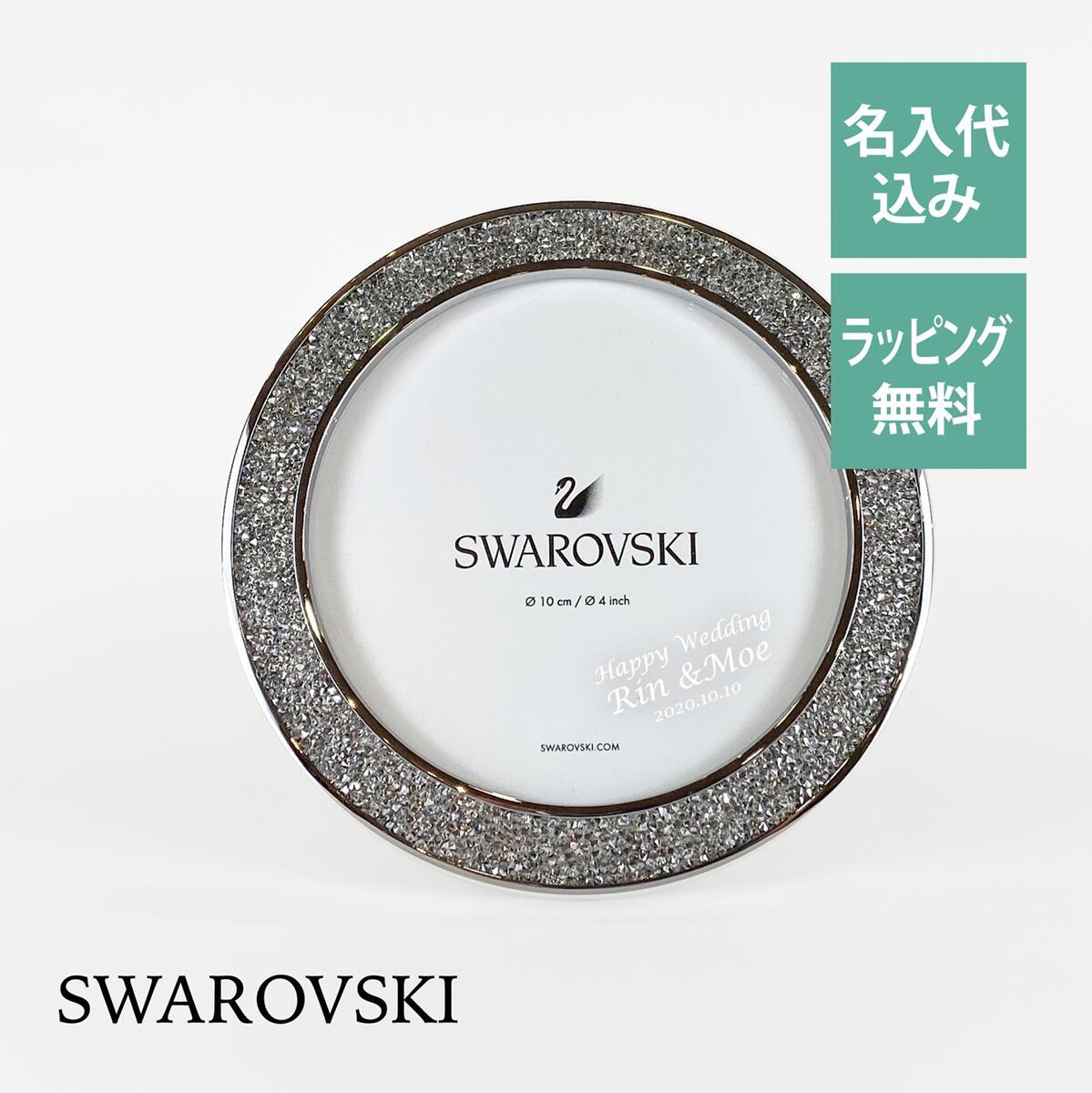 スワロフスキー SWAROVSKI MINERA フォトフレーム 名入れ彫刻代込み出産祝 結婚祝 還暦 長寿祝 母の日 誕生日 プレゼント 名入れ ギフト 写真立て ピクチャーフレーム