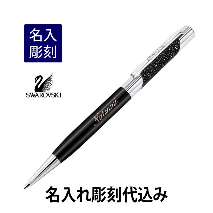 【名入れ彫刻代込み】【ラッピング無料】スワロフスキー ECLIPSE ボールペン シルバー×ブラック【SWAROVSKI】【名前入れ】