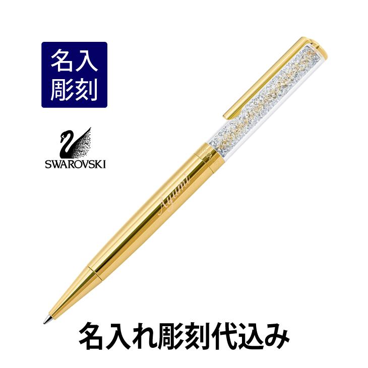 【名入れ彫刻代込み】【ラッピング無料】スワロフスキー クリスタルライン ボールペン ゴールド[SWAROVSKI] [ペン][バレンタイン][ホワイトデー][入学祝]