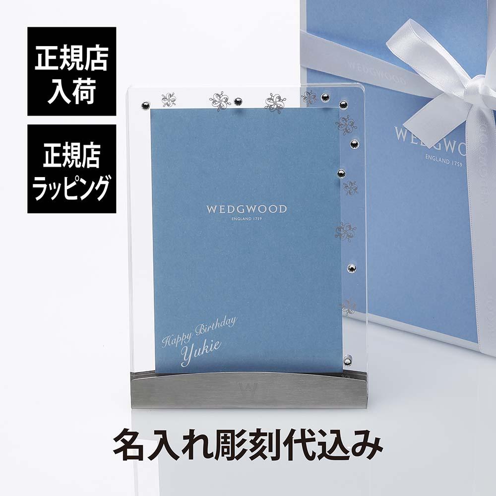 【名入れ彫刻】【紙袋付き】ウェッジウッド/WEDGEWOOD プシュケ クリア ピクチャーフレーム 名入れ彫刻代込み【写真立て】【フォトフレーム】
