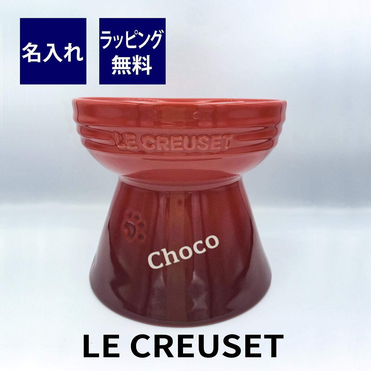 1925年に誕生したフランス生まれのブランド ル クルーゼ LE CREUSET 《週末限定タイムセール》 ハイスタンド ペットボウル 名入れ彫刻代込みペット ネコ 犬用食器 信用 ごはん皿 猫用食器 犬 記念日 名前