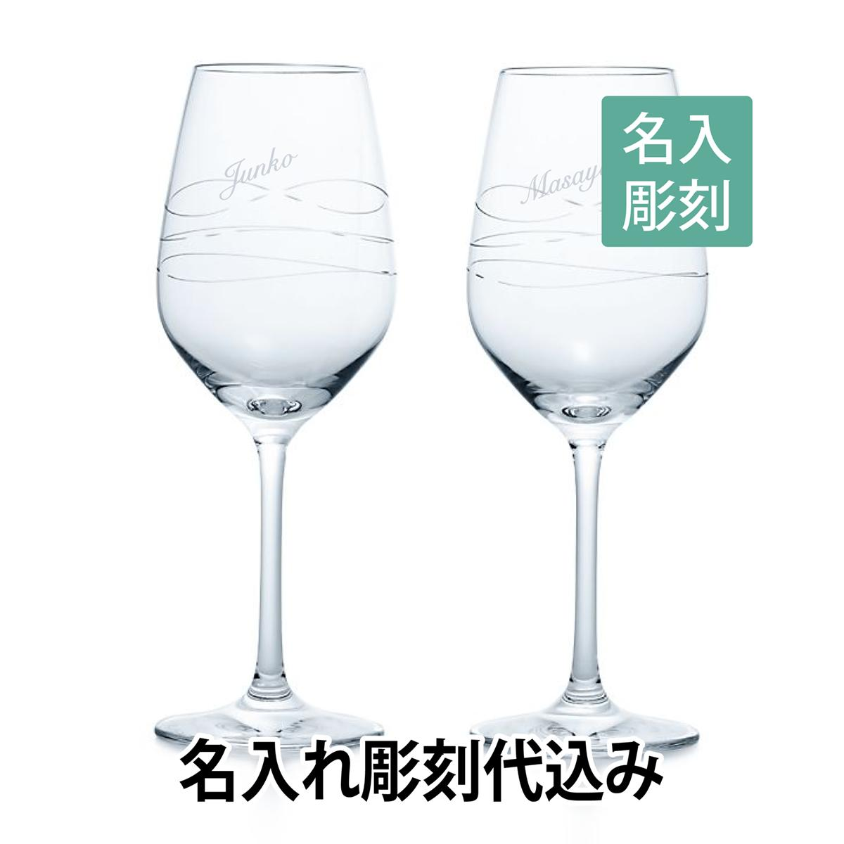 【名入れ彫刻】【ボックス・紙袋付】ティファニー/Tiffany カデンツ ワイン グラス ペア名入れ彫刻代込み【ラッピング無料】