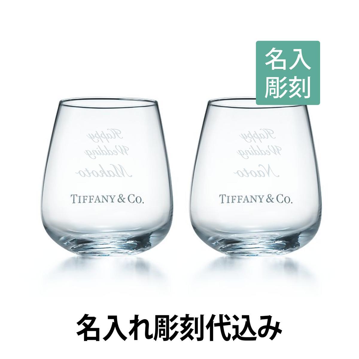 Tiffany & Co. 名入れタンブラー