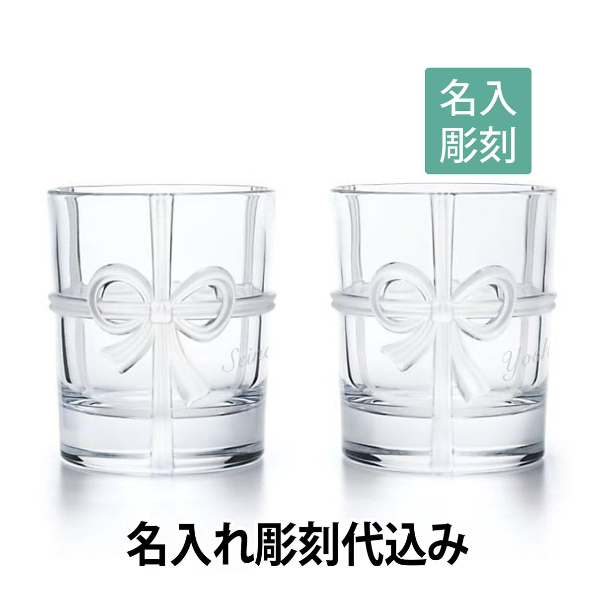 【名入れ彫刻】【ボックス・紙袋付】TIFFANY/ティファニー ボウ グラス ペア 名入れ彫刻代込み