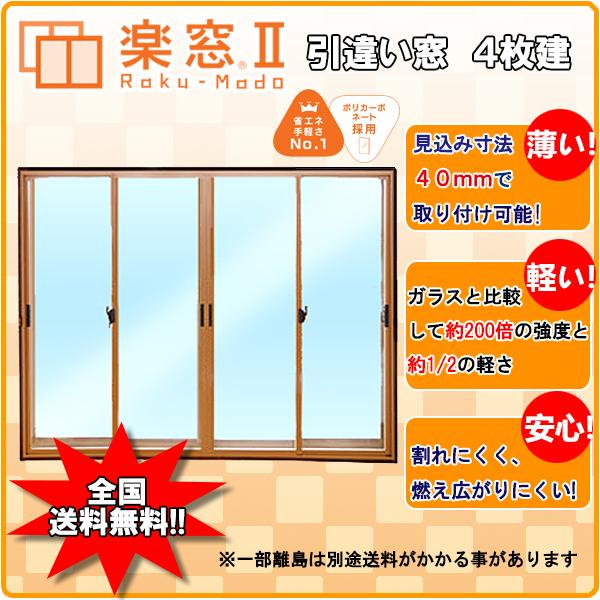 樹脂製 内窓 楽窓II 引違い窓 4枚建 PC3mmタイプ サイズW3000~3300×H250~550 二重窓