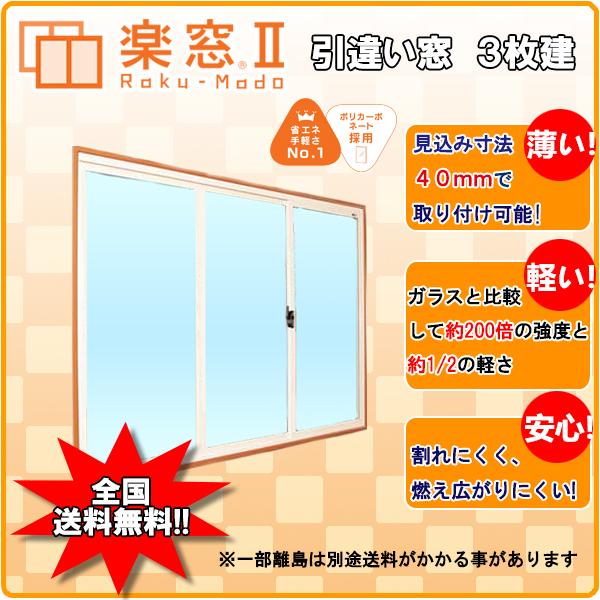 樹脂製 内窓 楽窓II 引違い窓 3枚建 E タイプ PC2mm 4mm サイズW2600~2800×H250~550 二重窓