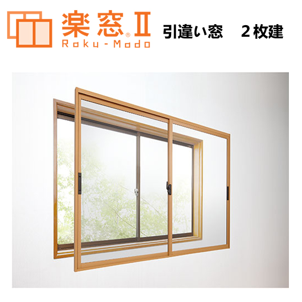 樹脂製 内窓 楽窓II 引違い窓 PC3mmタイプ サイズW1400~1700×H950~1150 二重窓
