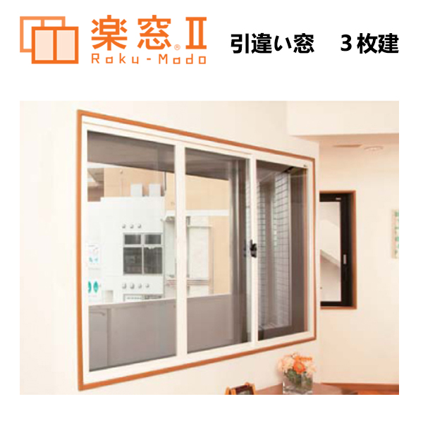 ー品販売  楽窓II 引違い窓 内窓 樹脂製 E サイズW1200~1400×H1850~2050 二重窓:ライフサポート 3枚建 PC3mm ハマヤ タイプ-木材・建築資材・設備