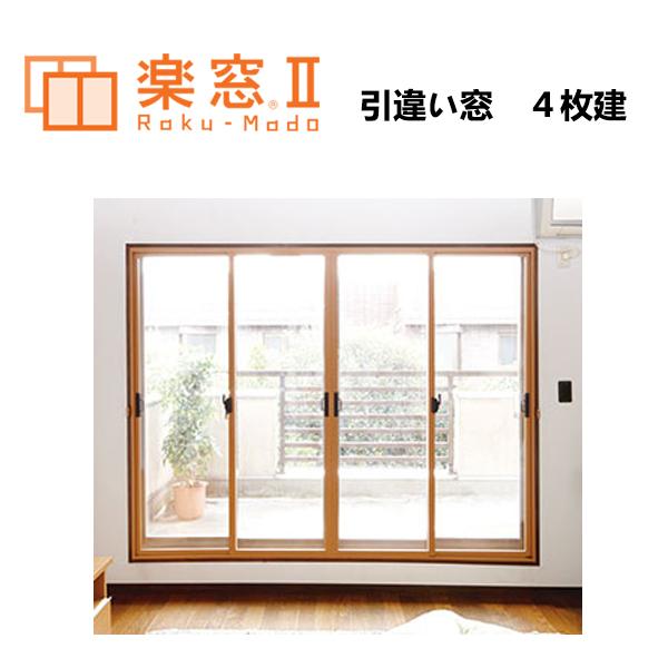 樹脂製 内窓 楽窓II 引違い窓 4枚建 PC3mmタイプ サイズW3000~3300×H1350~1550 二重窓