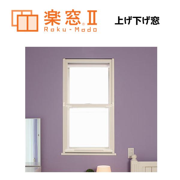 樹脂製 内窓 楽窓II 上げ下げ窓 PC3mm サイズW500~600×H1200~1300 二重窓