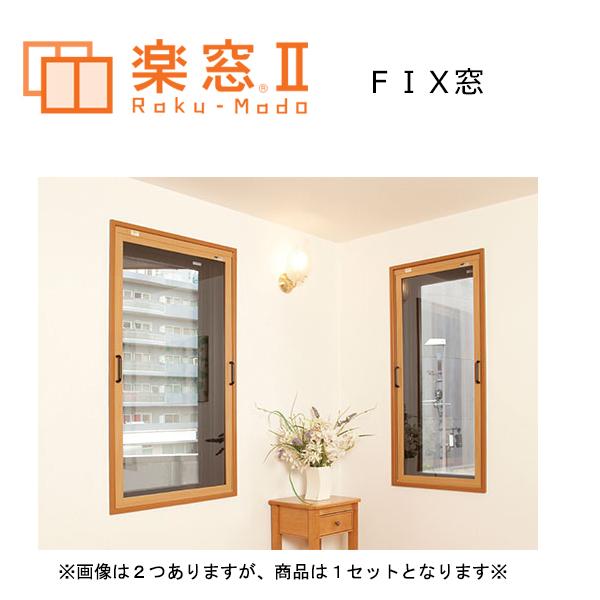 樹脂製 内窓 楽窓II FIX窓 PC3mm サイズW200~500×H950~1150 二重窓