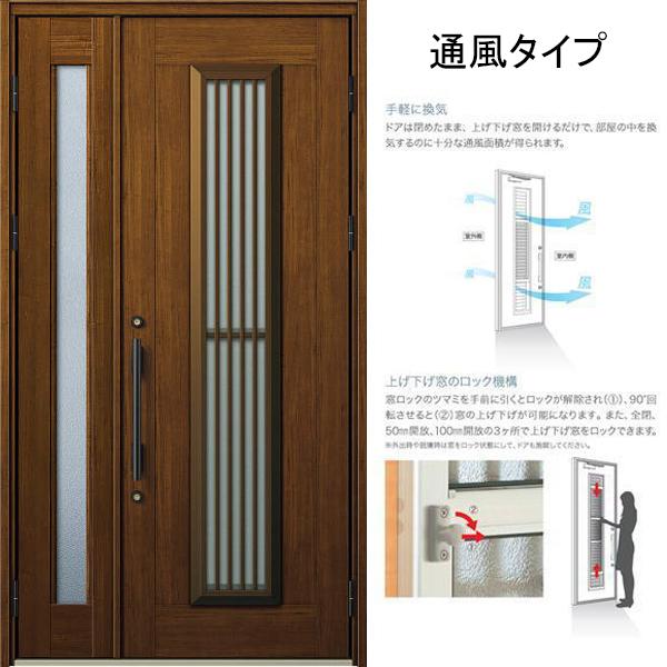 YKK 玄関ドア プロント S13A 親子 W1235×H2330 DH23
