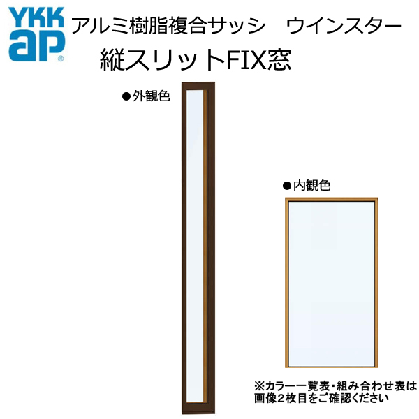 アルミ樹脂複合サッシ YKK ふるさと割 装飾窓 ウィンスター 01113 複層 縦スリットFIX窓 W150×H1370 価格