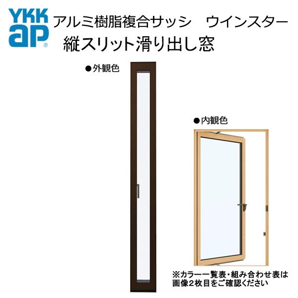大決算セール アルミ樹脂複合サッシ YKK 装飾窓 ウィンスター 期間限定で特別価格 複層 02107 W250×H770 縦スリット滑り出し窓