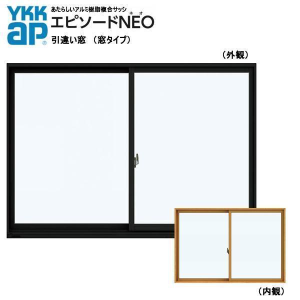 アルミ樹脂複合サッシ 春の新作 YKK 超安い エピソードNEO 引違い窓 W780×H770 複層 07407