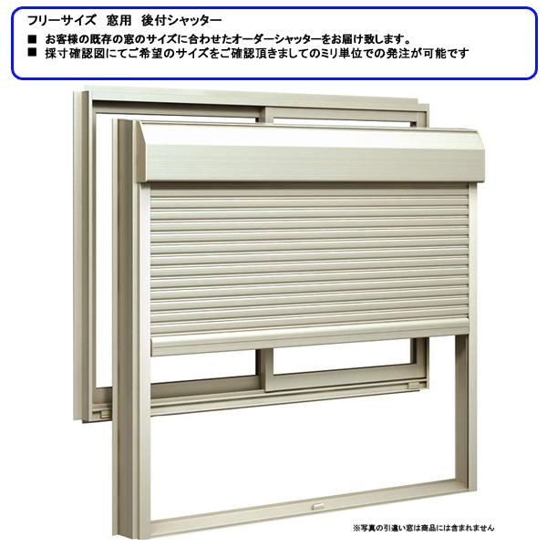 激安単価で YKK 窓用 マドリモ シャッター 横幅1225×高さ2086までのフリーオーダータイプ 手動 台風 防犯対策, 六戸町 0d7961a5