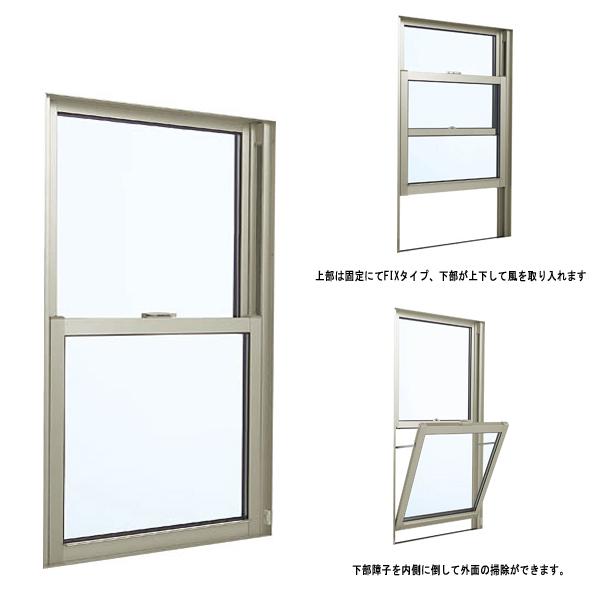アルミサッシ フレミングJ 上げ下げ窓 W405×H970 (03609)複層