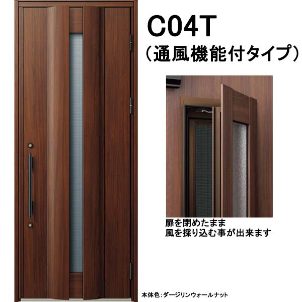 YKK 玄関ドア ヴェナート C04T 通風タイプ 片開き W922×H2330