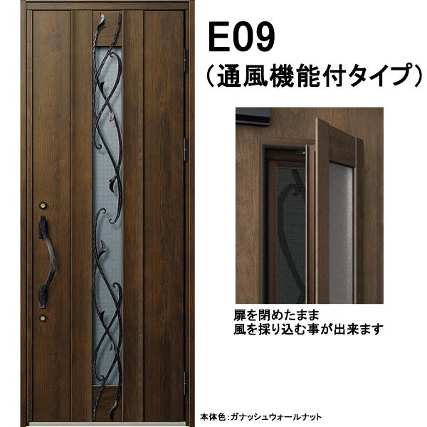 YKK 玄関ドア ヴェナート E09T 片開き 通風タイプ W922×H2330