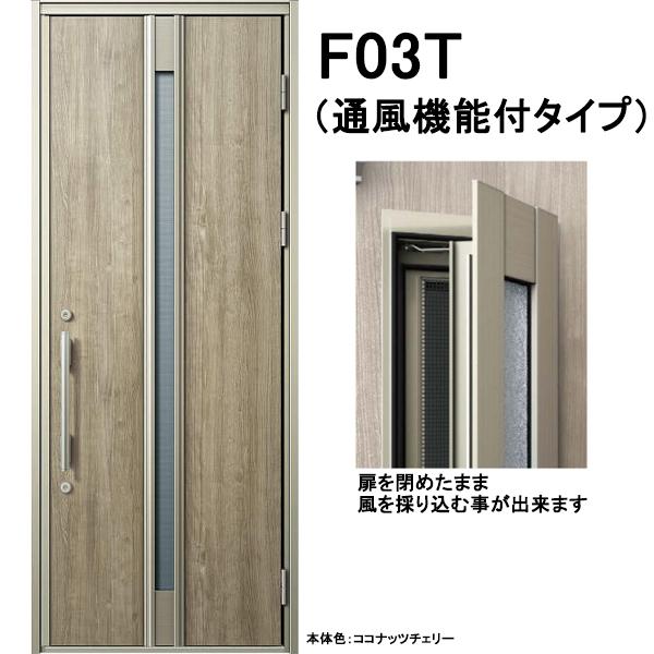 YKK 玄関ドア ヴェナート F03T 通風タイプ 片開き W922×H2330