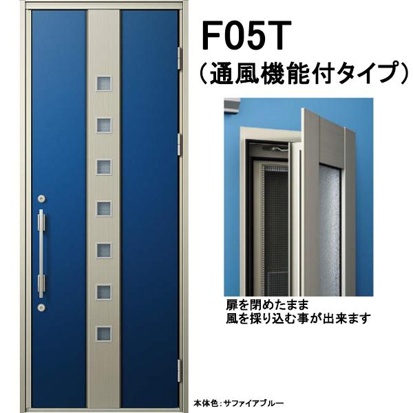 YKK 玄関ドア ヴェナート F05T 通風タイプ 片開き W922×H2330