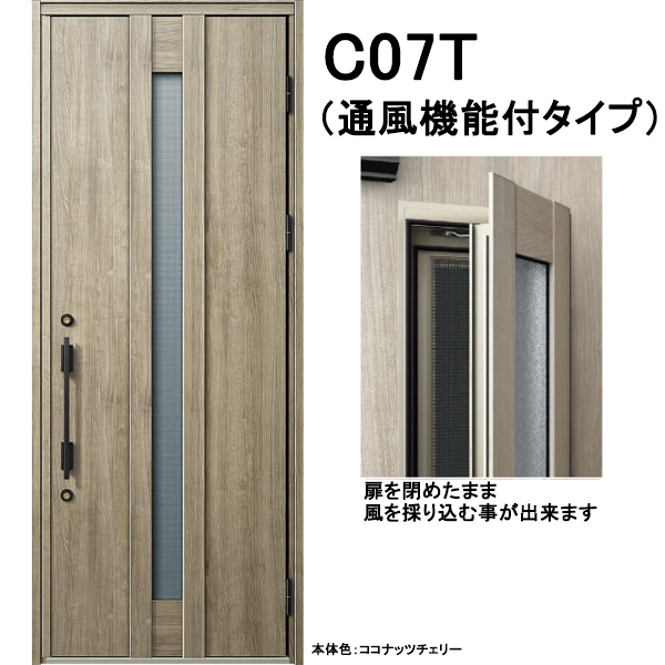 YKK 玄関ドア ヴェナート C07T 通風タイプ 片開き W922×H2330