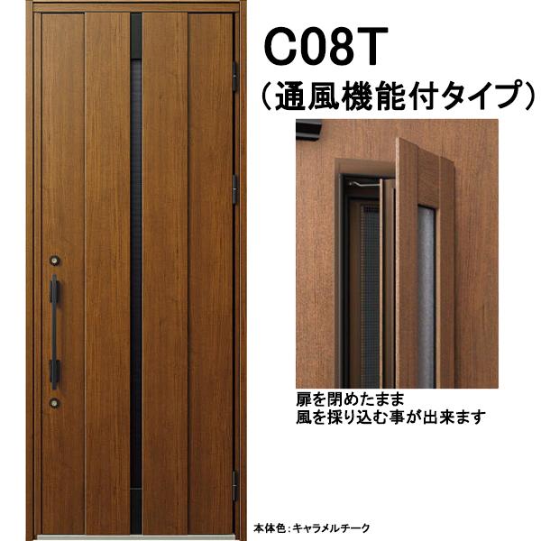 YKK 玄関ドア ヴェナート C08T 通風タイプ 片開き W922×H2330
