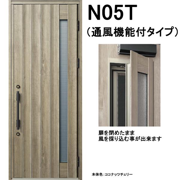 YKK 玄関ドア ヴェナート N05T 片開き 通風タイプ W922×H2330