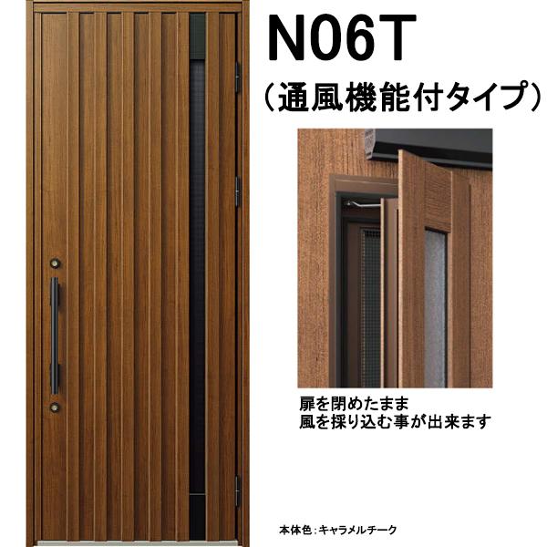 YKK 玄関ドア ヴェナート N06T 片開き 通風タイプ W922×H2330