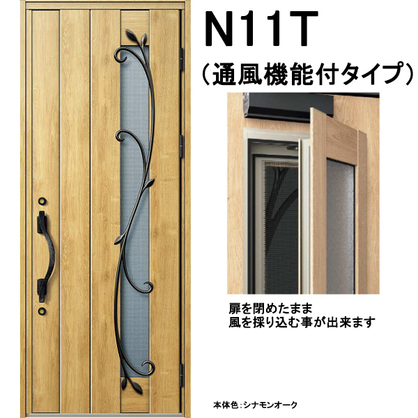 YKK 玄関ドア ヴェナート N11T 片開き 通風タイプ W922×H2330