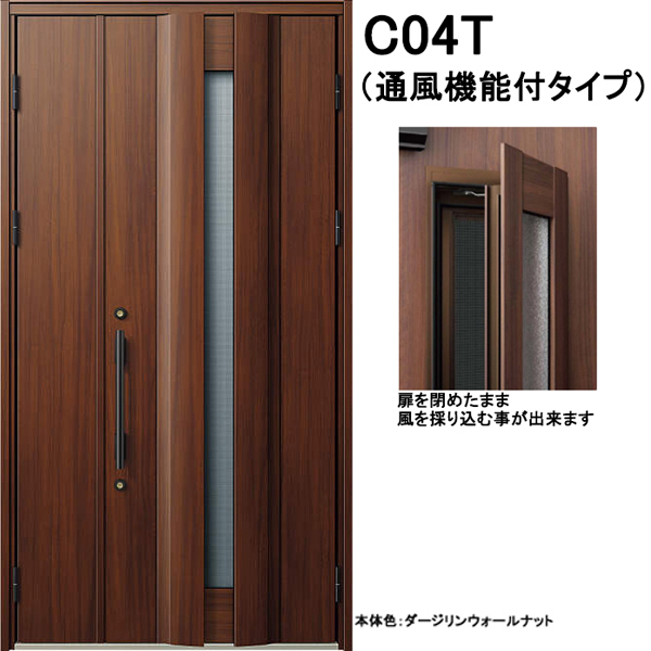 YKK 玄関ドア ヴェナート C04T 通風タイプ 親子 W1235×H2330