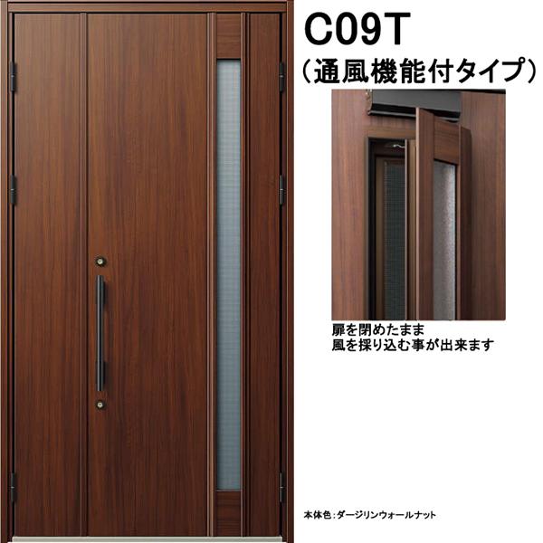 YKK 玄関ドア ヴェナート C09T 通風タイプ 親子 W1235×H2330