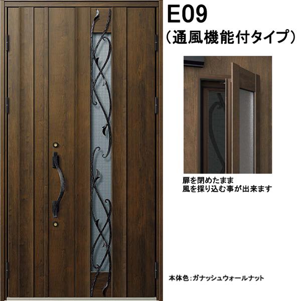 YKK 玄関ドア ヴェナート E09T 親子 通風タイプ W1235×H2330