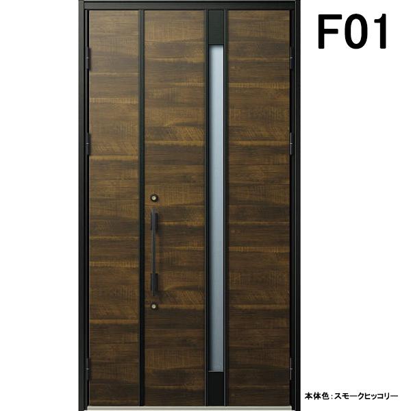 YKK 玄関ドア ヴェナート F01 親子 W1235×H2330